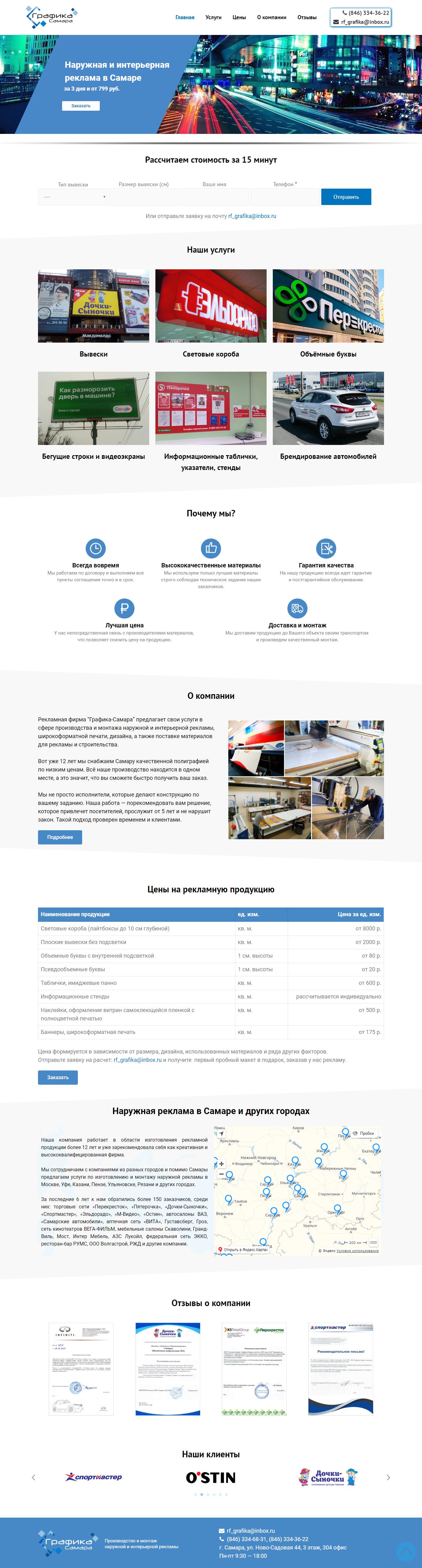 Графика-Самара - Сайт-визитка