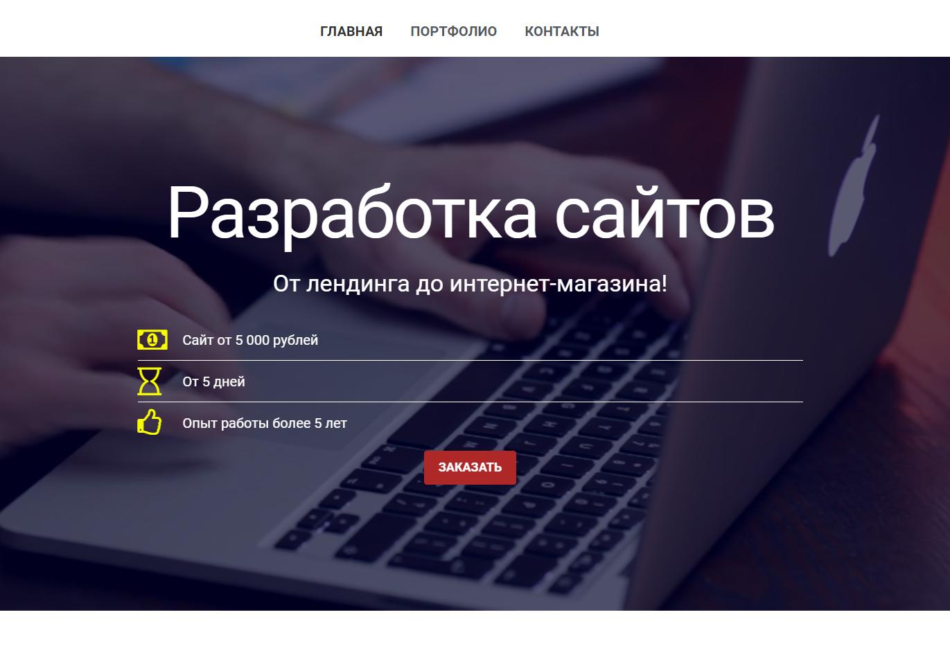 Создание сайта в Самаре