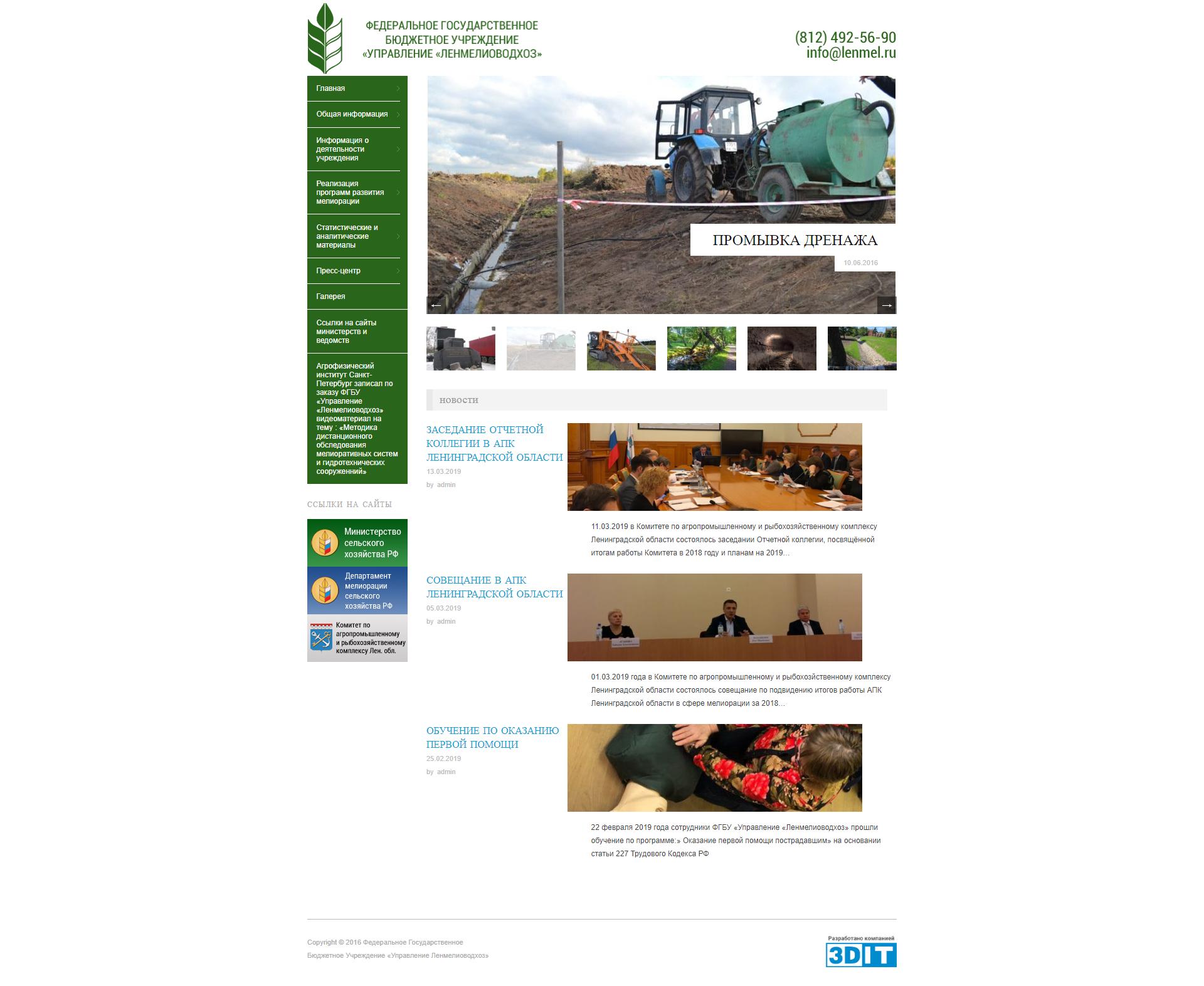 Ленмелиоводхоз - Сайт-визитка