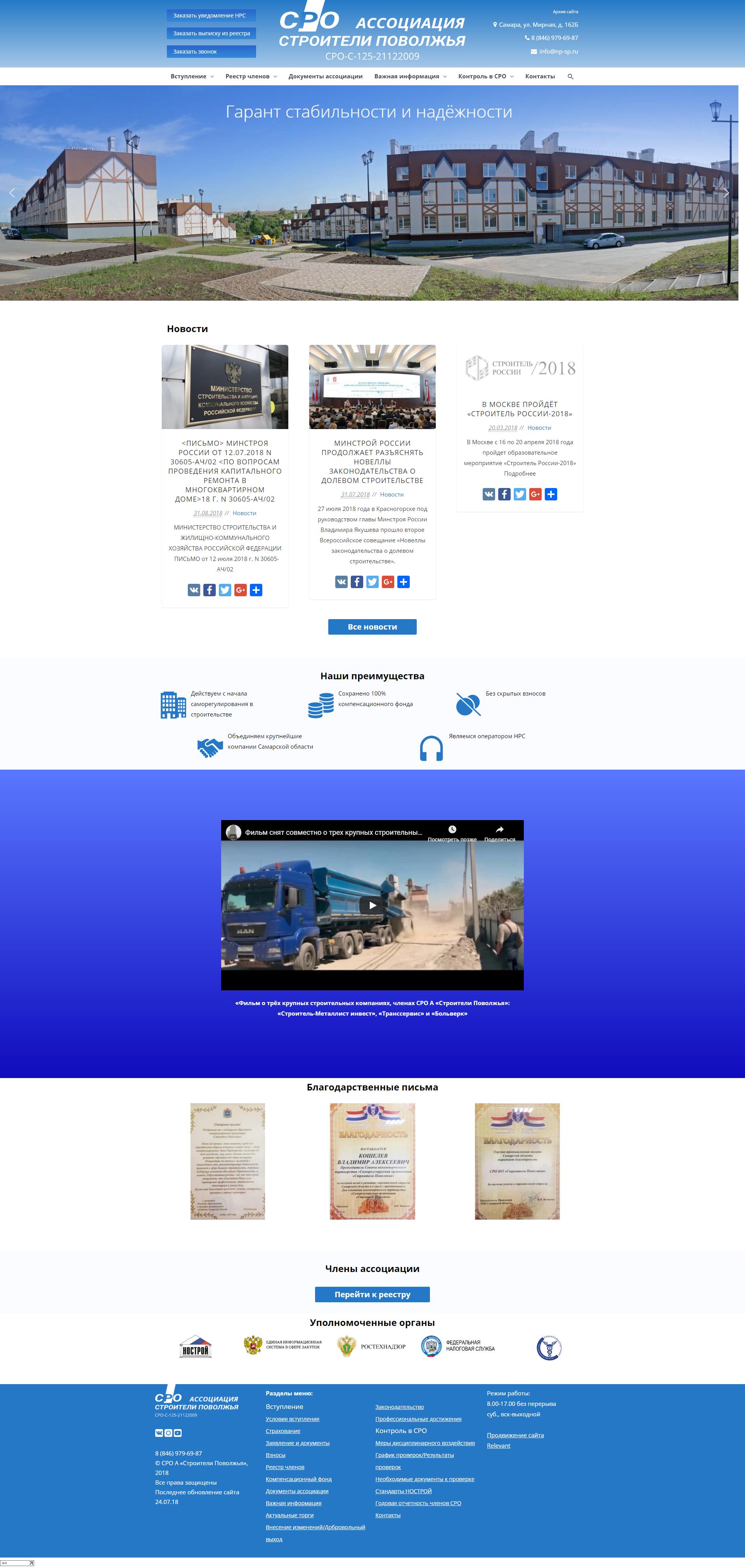 СРО - Строители Поволжья - Многостраничный сайт