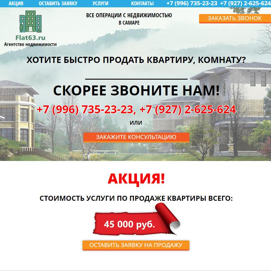 агенство недвижимости превью