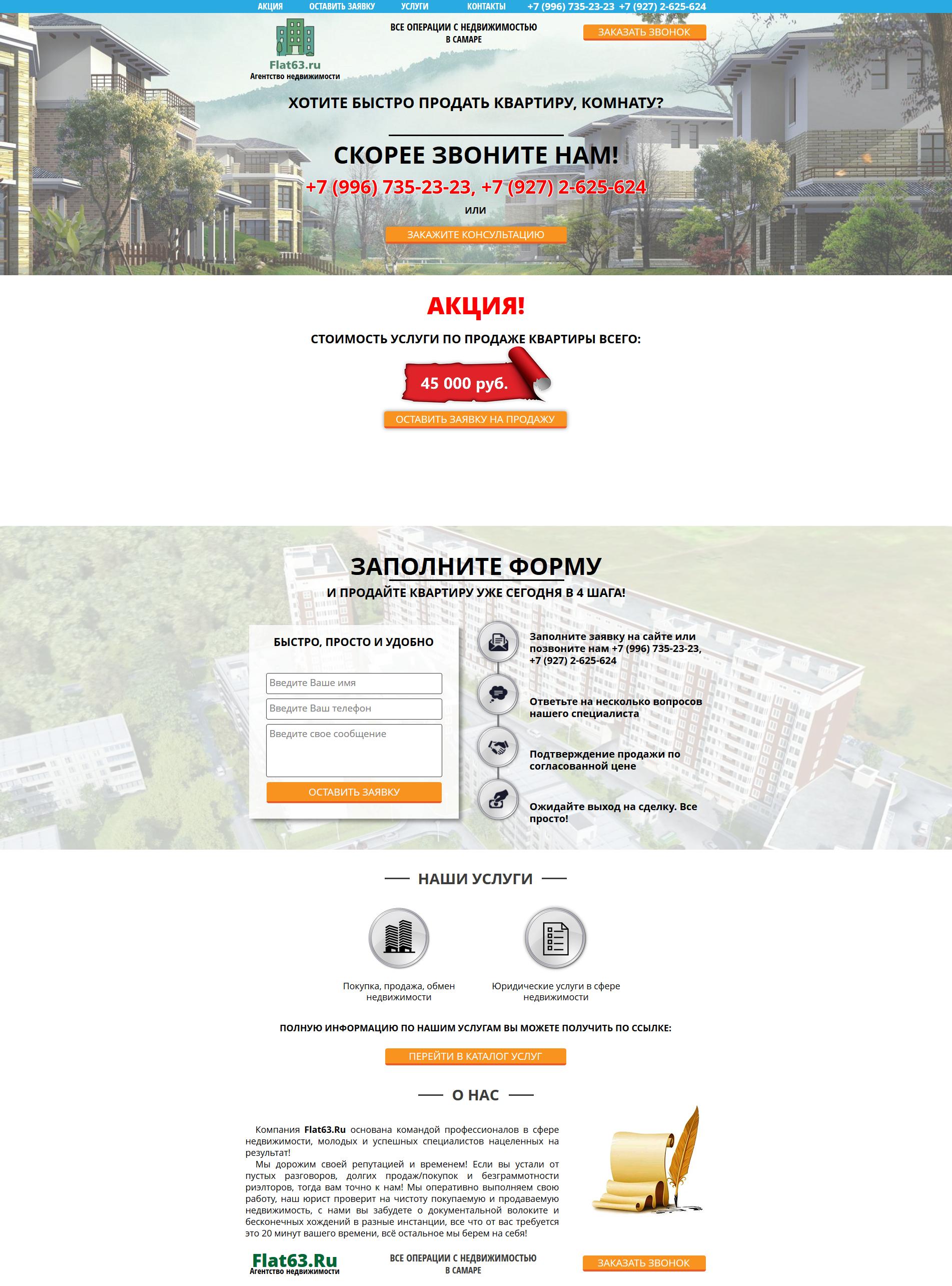 Агентство недвижимости Самара - Лендинг