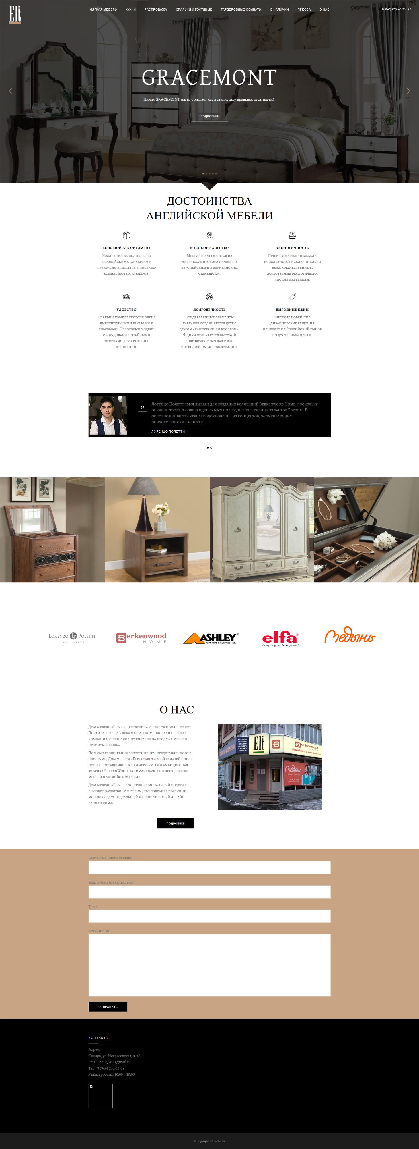 Английская мебель - Сайт-визитка