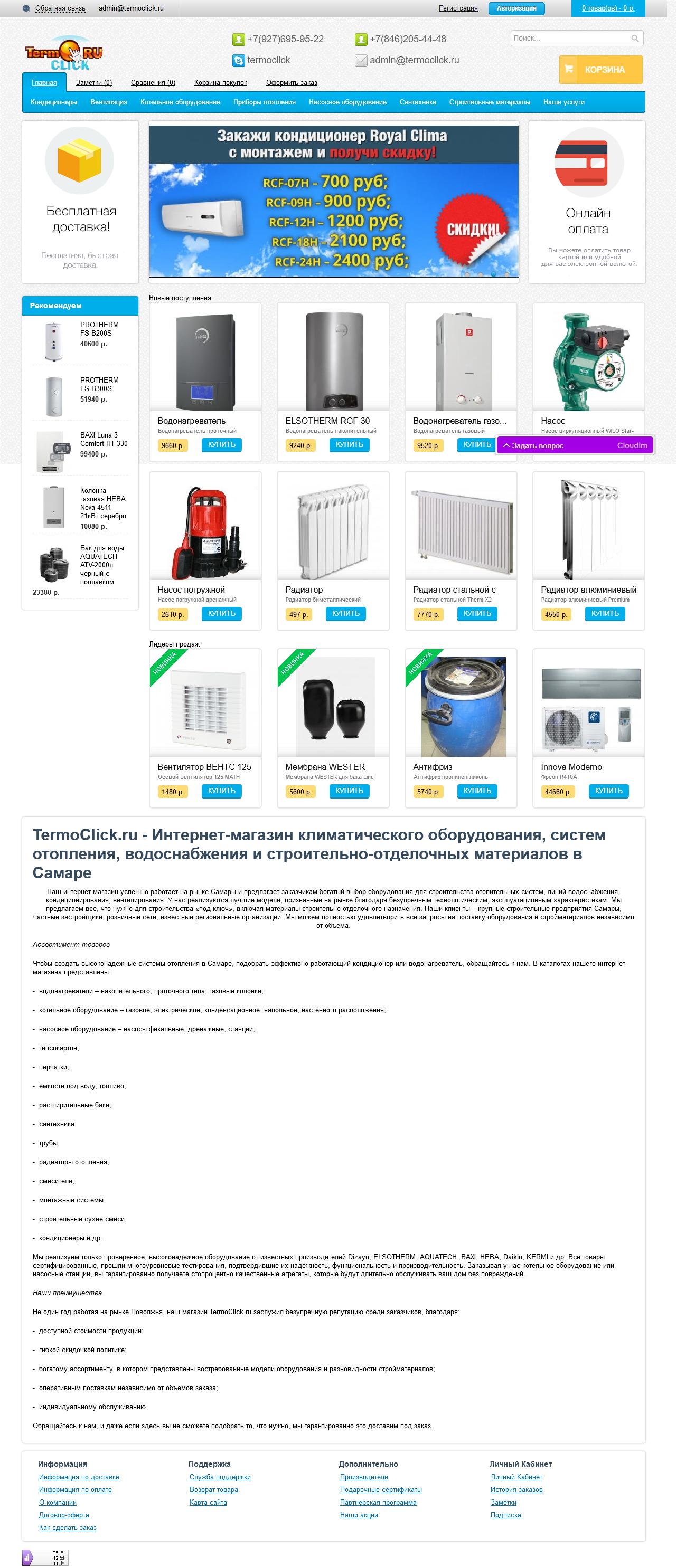 ТермоКлик - Интернет-магазин